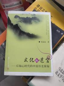 文化的迷宫:后轴心时代的中国历史探秘