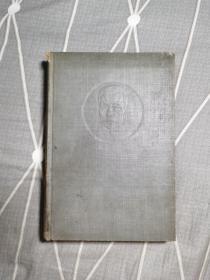 鲁迅全集(第四卷)精装 1957年1版1印