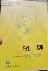 塞克妻子王昭签名盖章本《吼狮一塞克文集》,新文化史料丛书