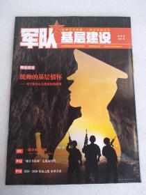 军队基层建设杂志   创刊号  总第1期