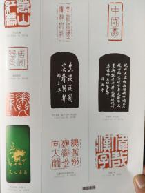画页(散页印刷品)--书法---李岚清篆刻作品选1069