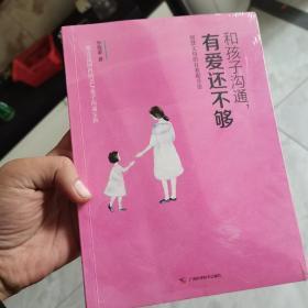 (正版现货)和孩子沟通,有爱还不够 智慧父母的自我提升法