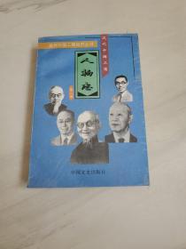 近代中国工商人物志.第一册