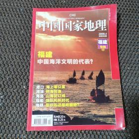 中国国家地理 2009.4月号   总第582期