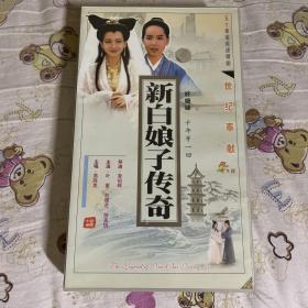 50(五十集)集经典电视连续剧《新白娘子传奇》——40碟装VCD