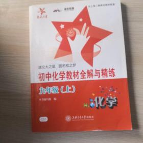 交大之星·与上海二期课改教材配套:初中化学教材全解与精练(9年级上)