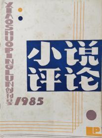 小说评论 1985年创刊号(总第一期)