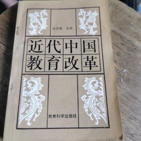 近代中国教育改革