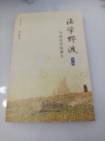 法学野渡(第三版)(法科学生读本)