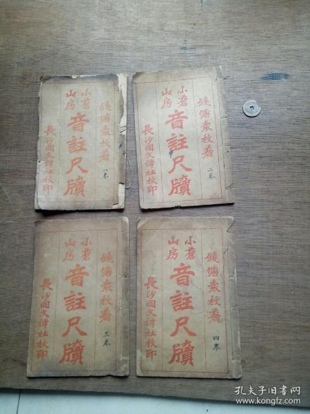 小苍山房音注尺牍,长沙版1-8卷