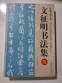 中国书画大戏,文征明书法集(图文珍藏版)