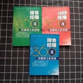 经理人案头书管理手册系列:销售经理360度全程序工作手册,财务经理360度全程序工作手册,人力资源经理360度全程序工作手册