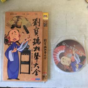 刘宝瑞相声大全DVD 2片
