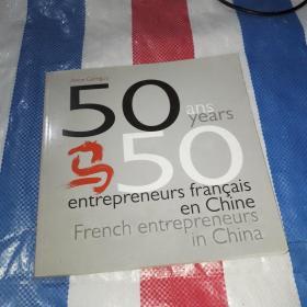 50ans50entrepreneurs francais en Chine