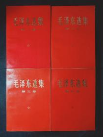 毛泽东选集(1~4)