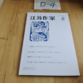 江苏作家(2020年第3期)
