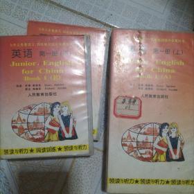 九年义务教育三四年制初级中学英语第一册上领读与听力磁带3全,,,,,,