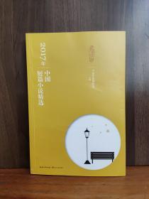 2017年中国短篇小说精选