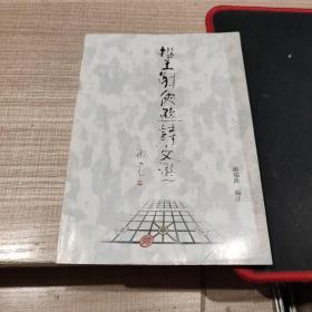 棋王谢侠逊诗文选