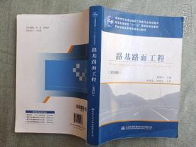 路基路面工程(第四版)有水印1.1千克