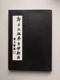 【正版、现货、实拍】郑子太极拳自修新法,1977年版