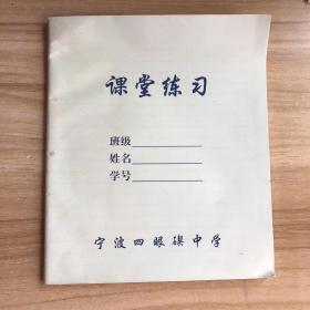 浙江宁波四眼碶中学 课堂练习