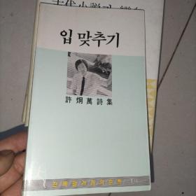 韩文版诗集 如图