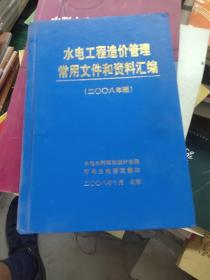 水电工程造价管理常用文件和资料汇编 (2008年版)