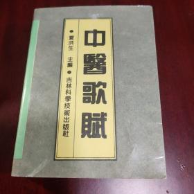 中医歌赋(店铺)