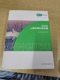 2019上海中考升学手册