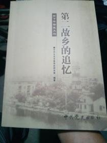 第二故乡的追忆 : 南下干部在义乌