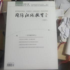 国际汉语教育 2018/3(中英文)第3卷 第3期 总第8期