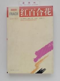 红百合花 诺贝尔文学奖得主法郎士长篇小说合集 世界文学经典7 一版一印
