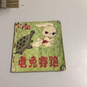 龟兔赛跑 不屈不挠(两册合售)
