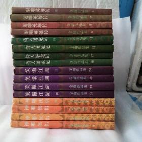 笑傲江湖1-4(倚天屠龙记1-4.射雕英雄传1-4.神雕侠侣1-4 都是锁线装)