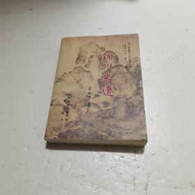 铜川史遗  扫码上书书有拆角右测面,有一点点水印书如其图片一样,请看清图片再下单