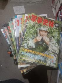 军事史林 2008年1一12期,全年十二本合拍