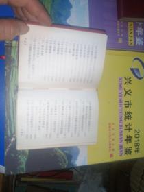 贵州省兴义地区农作物良种介绍