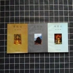 五台山,峨眉山,普陀山(三本合售)