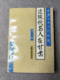甘肃文史资料选辑 第三十八辑 近现代名人在甘肃