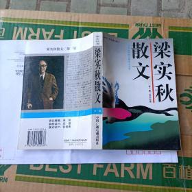 梁实秋散文(第一册):二十世纪中国文化名人文库