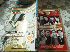 今古传奇武侠版6周年典藏增刊