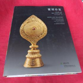 雪域珍宝:历世达赖、班禅敬献中央政府礼品精粹