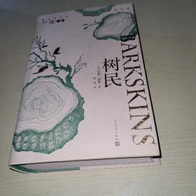 树民(《断背山》作者重磅新作,多家媒体评选年度好书,这本书值得我们等待14年)