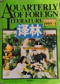 译林杂志1995年第3期,16开正版8成5新