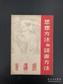 1949年五版《思想方法和读书方法》全一册(品优)