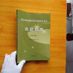 北京市高级中等学校招生考试试题解析2014【内页干净】