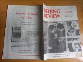 北京周报 1983年第2号