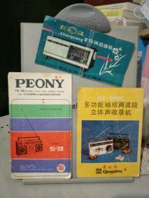 牡丹,青竹牌收录机说明书二份,标价为单份价。图中长江收音机说明书己售勿询。