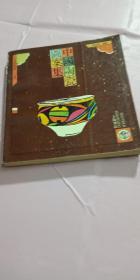 中国陶瓷图案集